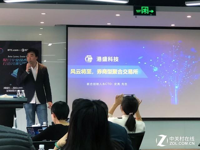 港盛科技携手BTC.com打造完美交易环境