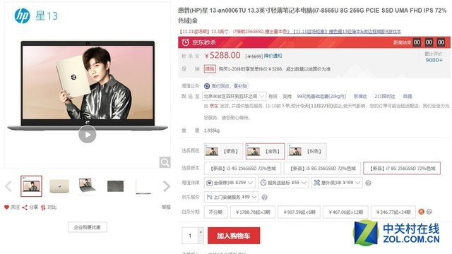 5000元酷睿i7本良心推荐!