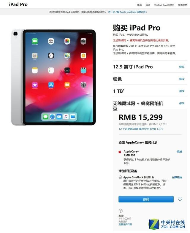 顶配iPad Pro