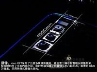 vivo X27(8GB RAM/骁龙710/全网通) 发布会回顾6