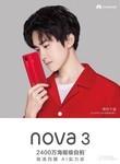 华为nova 3(全网通)产品图解2