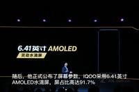 iQOO (8GB RAM/全网通)发布会回顾2
