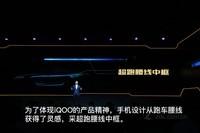 iQOO(12GB RAM/全网通)发布会回顾5