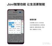 vivo Y93s(全网通)产品图解6