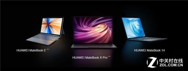 最高13999元 华为发布三款MateBook笔记本