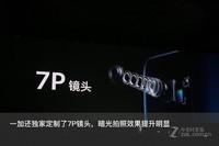 一加7(8GB/256GB/全网通)发布会回顾7