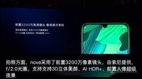 華為nova 5(8GB/128GB全網通)發布會回顧6