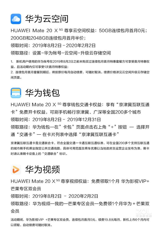 华为Mate 20 X(8GB/256GB/全网通/5G版)评测图解产品亮点图片10