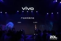 vivo Z5(6GB/128GB/全网通)发布会回顾2