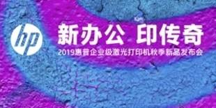 新办公 印传奇 2019惠普企业级激光打印机秋季新品发布会