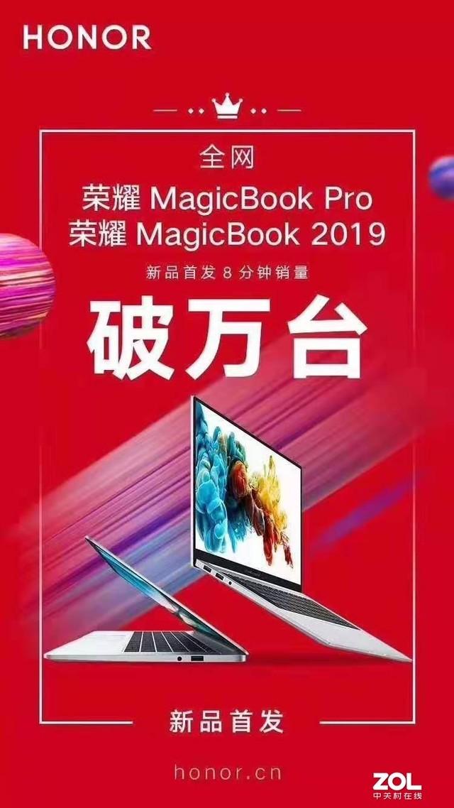 荣耀MagicBook新品首销迅速破万台