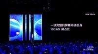 小米MIX Alpha(12GB/512GB/全网通/5G版)发布会回顾6