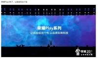 荣耀Play3(4GB/64GB/全网通)发布会回顾0