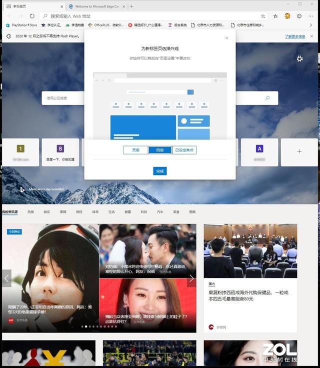Chrome内核新款Edge浏览器首测 微软找回面子全靠它了