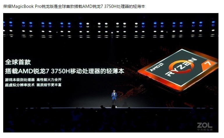 荣耀MagicBook Pro 2019(R5 3550H/8GB/512GB)