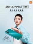 小米CC9 Pro(6GB/128GB/全网通)官方图2