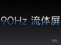 realme X2 Pro(6GB/64GB/全网通)发布会回顾6
