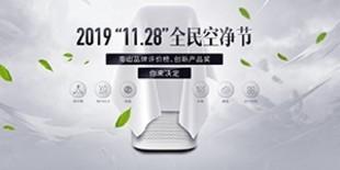 """2019""""11.28""""全民空净节"""
