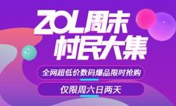 ZOL周末村民大集