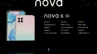 华为nova 6 SE(8GB/128GB/全网通)发布会回顾4