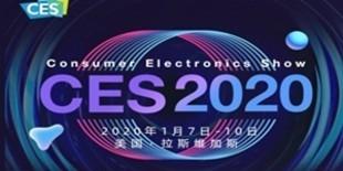 【CES】2020CES国际消费电子展【全程报道】