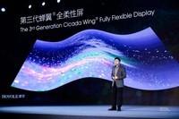 柔宇FlexPai 2(12GB/512GB/全网通/5G版)发布会回顾0