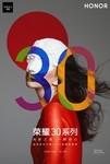 榮耀30(6GB/128GB/全網通/5G版)官方圖5