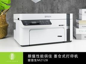 顏值性能俱佳 墨倉式打印機 愛普生M2128