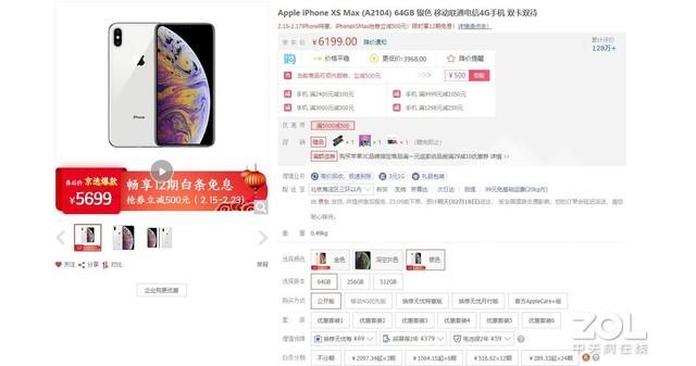 iPhone XS价格一降再降 京东仅需5299元还6期免息