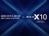 榮耀X10(全網通/5G版)