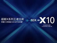 榮耀X10(6GB/128GB/全網通/5G版)官方圖0