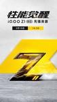 iQOO Z1(8GB/128GB/全網通/5G版)官方圖7
