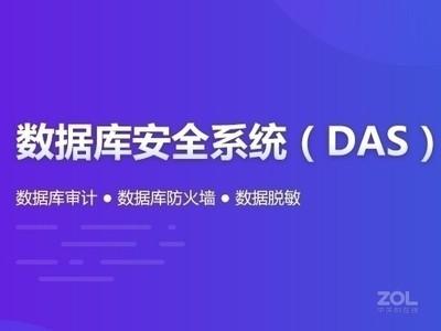 亿赛通 数据脱敏系统(DMS)