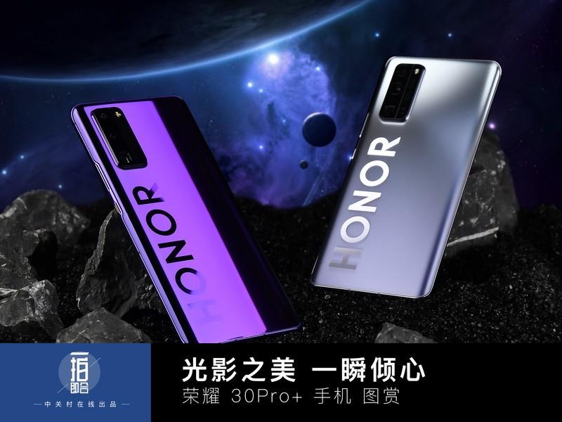 荣耀30 Pro+(12GB/256GB/全网通/5G版)