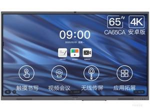 MAXHUB会议平板触控一体机V5经典版65寸大促销(