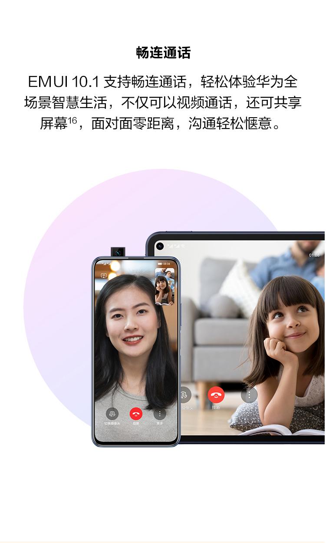 华为畅享20 Plus(6GB/128GB/全网通/5G版)评测图解图片13