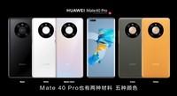 华为Mate40 Pro(8GB/512GB/全网通/4G版/素皮版)发布会回顾7