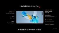 华为Mate40 Pro+(12GB/256GB/全网通/5G版)发布会回顾2