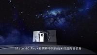 华为Mate40 Pro+(12GB/256GB/全网通/5G版)发布会回顾4