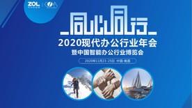 同心同行 2020现代办公行业年会