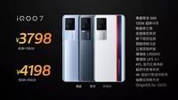 iQOO 7(8GB/128GB/全网通/5G版)发布会回顾2
