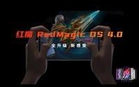 努比亚红魔6 Pro(16GB/256GB/全网通/5G版)发布会回顾3