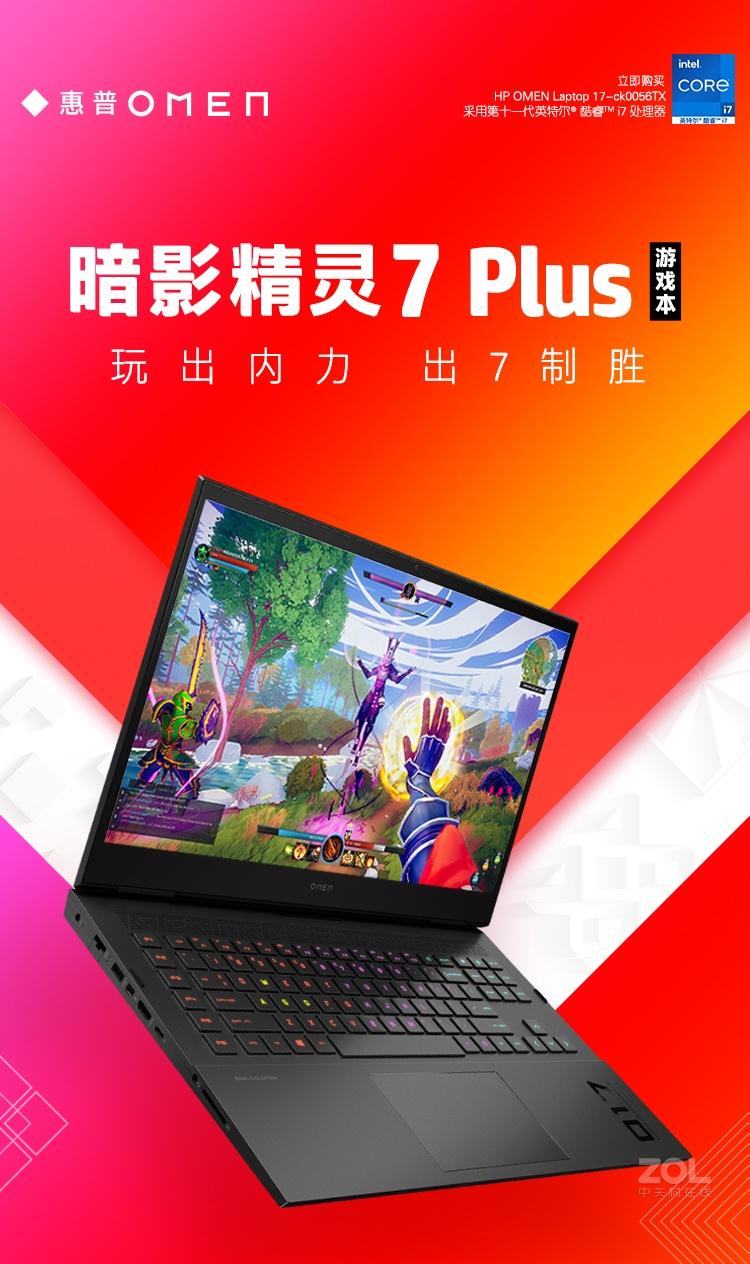 惠普暗影精灵7 Plus(i7 11800H/16GB/1TB/RTX3060)评测图解产品亮点图片1