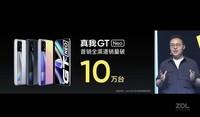 realme Q3 Pro(8GB/128GB/全网通/5G版)发布会回顾1