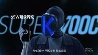 OPPO K9(8GB/128GB/全网通/5G版)发布会回顾3