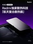 Redmi K40 游戏增强版(6GB/128GB/全网通/5G版)官方图7