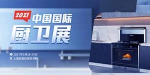 ZOL带你看2021中国国际厨卫展