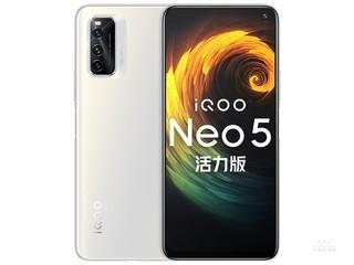 iQOO Neo5 活力版(8GB/256GB/全网通/5G版)