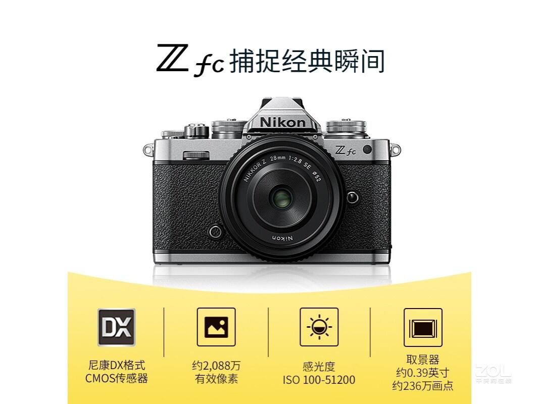 尼康Z fc套机(28mm f/2.8 SE)评测图解图片5
