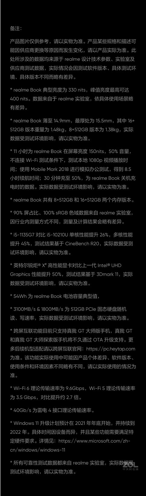 realme Book 14英寸(i5 1135G7/8GB/512GB/集显)评测图解图片33